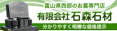 富山県西部のお墓専門、創業110年の「石森石材」砺波市庄川町